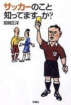 サッカーのこと知ってますか?