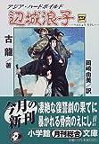 辺城浪子〈4〉 (小学館文庫)