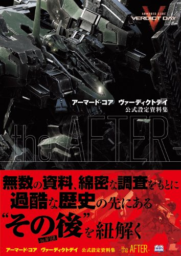(Strategy of Famitsu) ARMORED CORE VERDICT DAY Official Cels-the AFTER- [ISBN-10: 4047295442]