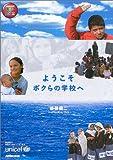 ようこそボクらの学校へ (NHK出版 DVD+BOOK)