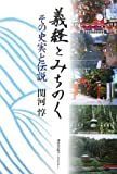 Legend and historical fact that - Michinoku and Yoshitsune ISBN: 487601762X (2006) [Japanese Import]