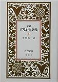 完訳 グリム童話集〈4〉 (岩波文庫)