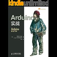 Arduino实战(异步图书)