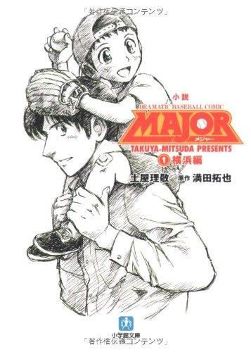 小説 MAJOR〈1〉横浜編 (小学館文庫)