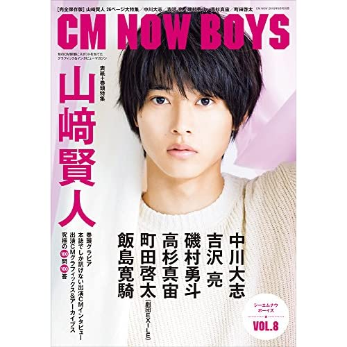 CM NOW BOYS VOL.8 表紙画像