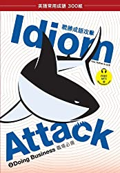 Idiom Attack Vol. 2 - Doing Business (Trad. Chinese Edition): 職場必備 2 - 職場必備