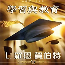 Study & Education (Chinese Edition)
