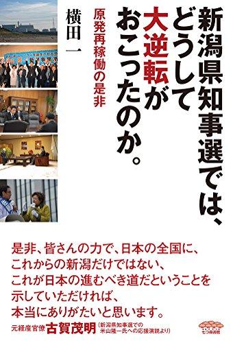 新潟県知事選では、どうして大逆転がおこったのか。: 原発再稼働の是非