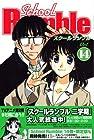 School Rumble 第14巻
