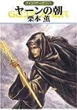 ヤーンの朝 (グイン・サーガ(103) ハヤカワ文庫 JA(807))