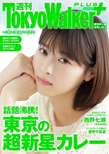 週刊東京ウォーカー+ 2018年No.33