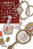 レディ・マドンナ (7)  東京バンドワゴン (集英社文庫)