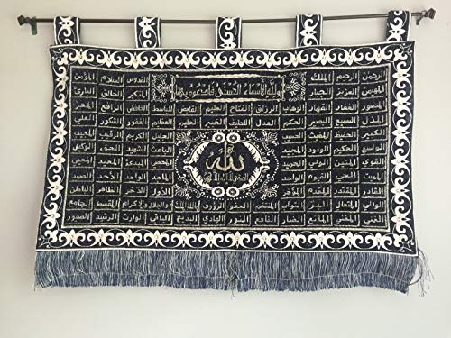 MuslimZon.com Islamic Asmaul Husna Names Allah Blue Curtain Style Wall Hanging Embroidered Beads Embroidered Beads Fabric Decor Woven Vivid Jacquard Tapestry Elegant Fabric Decor 40''x26'' Blue by MuslimZon.com