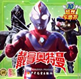 Dazzling Cartoon Book of Ultraman Dyna: 10th Volume (Chinese Edition)