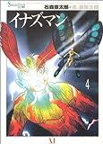 Inazuman (4) (Shotaro world) (1999) ISBN: 4889916946 [Japanese Import]