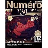 Numero TOKYO 2017年12月号