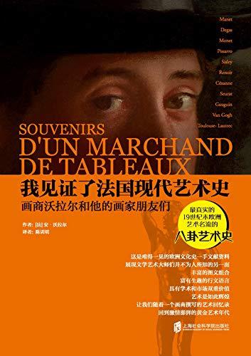 我见证了法国现代艺术史:画商沃拉尔和他的画家朋友们 (Chinese Edition) por 安·沃拉尔