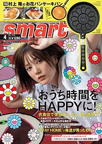 smart 2021年4月号 画像 A