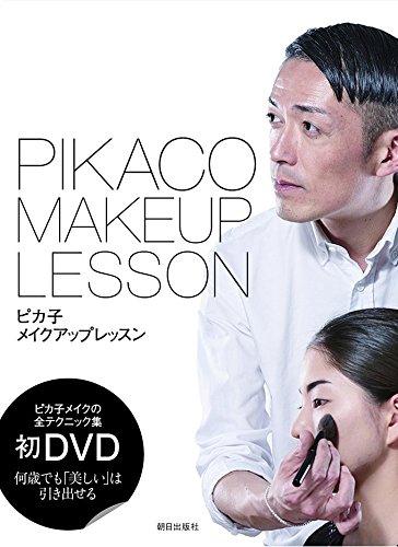 ピカ子 メイクアップレッスン DVD付