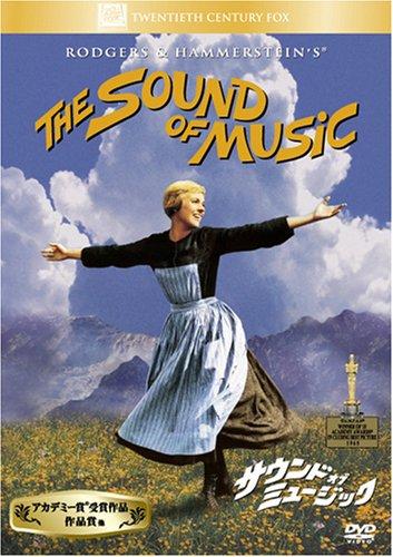 洋画で人気のおすすめミュージカル映画ランキング1位「サウンド・オブ・ミュージック」