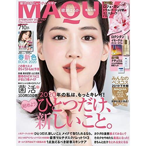 MAQUIA 2020年2月号 表紙画像