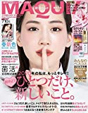 MAQUIA(マキア) 2020年 02 月号 [雑誌]