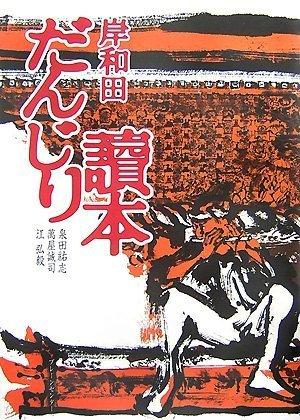 Kishiwada danjiri dokuhon