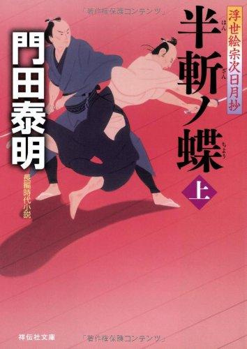 半斬ノ蝶 上 浮世絵宗次日月抄(6) (祥伝社文庫)
