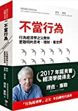 img - for                             Misbehaving: The Making of Behavioral Economics (Chinese Edition) book / textbook / text book