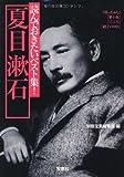 読んでおきたいベスト集! 夏目漱石 (宝島社文庫)