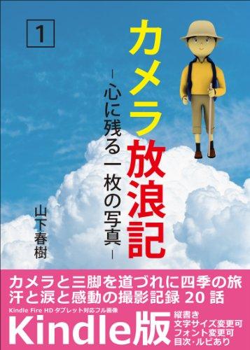 Camera hourouki  1: Kokoro ni nokoru ichimai no shashin ?????? (Japanese Edition)
