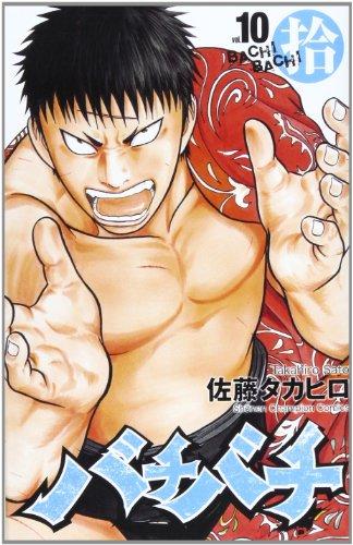 バチバチ 10 (少年チャンピオン・コミックス)
