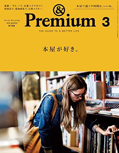 & Premium (アンド プレミアム) 2015年 03月号
