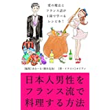 How to cook a Japanese man the French way: A cook book that teach you magic for love and French (Kukukita Books) (Japanese Edition)