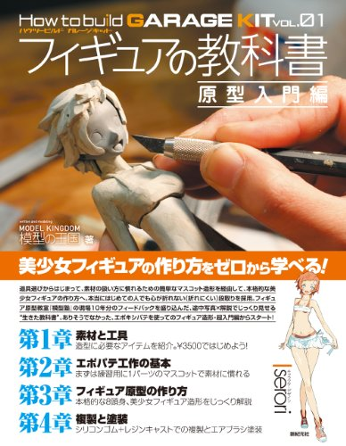 How to build GARAGE KIT vol.01 [2013 ]