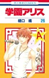 By Tachibana Higuchi Gakuen Alice Vol.26 (In Japanese) [Comic]