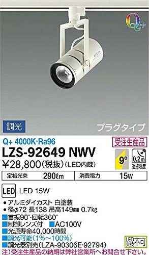 DAIKO LEDスポットライト (LED内蔵) プラグタイプ Q+ 4000K LZS92649NWV ※受注生産品   B07K2RGNX5
