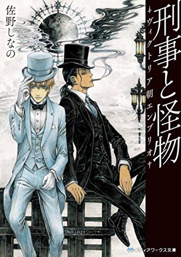 刑事と怪物―ヴィクトリア朝エンブリオ― (メディアワークス文庫)