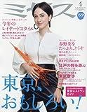 ミセス 2016年 04月号 [雑誌]