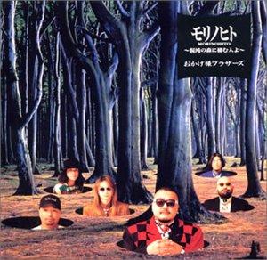 Amazon | モリノヒト~混沌の森...