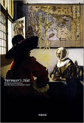 Amazon.co.jp: フェルメールの帽子――作品から読み解くグローバル化の ...