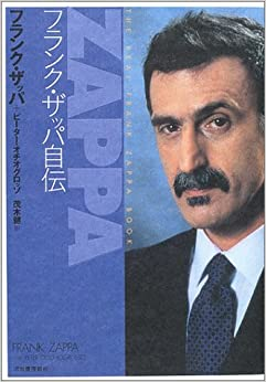 Book Frank Zappa autobiography (2004) ISBN: 430926719X [Japanese Import]