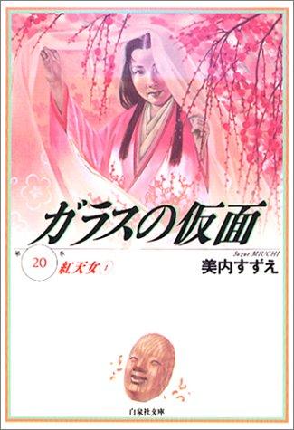 ガラスの仮面 (第20巻) (白泉社文庫)