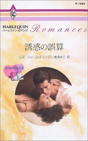誘惑の誤算 (ハーレクイン・ロマンス―役員室の恋人たち (R1884))