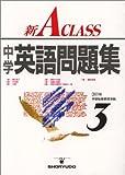 新A class中学英語問題集 3年 (中学新Aクラス問題集シリーズ)
