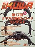 BE-KUWA(ビー・クワ)(65) 2017年 12 月号 [雑誌]: 月刊むし 増刊