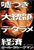 嘘つき大統領のデタラメ経済(ポール・クルーグマン/三上 義一)