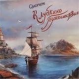 Klubkin's Voyage by Quorum (2011-01-01)
