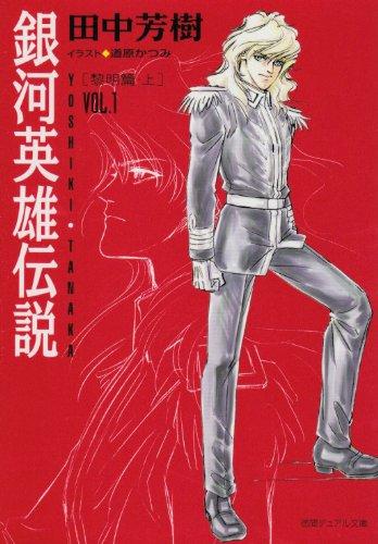 銀河英雄伝説〈VOL.1〉黎明篇(上) (徳間デュアル文庫)