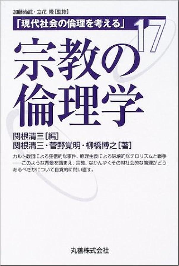 解釈的失礼なテザー宗教の経済思想 (光文社新書)